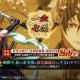 DMM GAMES、『一血卍傑-ONLINE-』で新祭事「名探偵ツナデヒメの事件簿」を開催! 虹英傑「ヤシャ」実装も