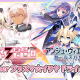 セガゲームス、『アンジュ・ヴィエルジュ』で『Fate/kaleid liner プリズマ☆イリヤ ドライ!!』コラボを16日より開催!