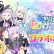 カバー、VTuberグループ「ホロライブ」×『ラクガキ キングダム』のコラボ開催決定!