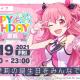セガとColorful Palette、『プロジェクトセカイ』で「HAPPY BIRTHDAYライブ 愛莉」を3月19日に開催すると予告! 「愛莉なりきり衣装」を追加!