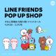 LINE FRIENDSポップアップショップが⼤丸⼼斎橋店に期間限定で登場! BROWN & FRIENDSなどから約2000種類の商品を用意