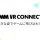 DMM、VR/3Dアプリ向け3Dアバター連携サービス「DMM VR Connect」および開発者向けSDKを提供開始