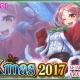 セガゲームス、『PSO2es』で新★12チップ「クーナ [ホワイトクリスマス]」が登場するesスクラッチ「アークスX'mas2017」を配信