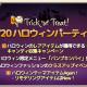PATI Games、『アイラブパスタ』で「ハロウィンアップデート」を10月20日に実施 キャンディ収集キャンペーンでレアアイテムをゲット