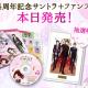 ボルテージ、「天下統一恋の乱 Love Ballad 4周年記念ファンブック ~天下の軌跡~」を発売開始!