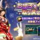 アソビモ、『オルクスオンライン』で月見イベント「お団子を取り戻せ!」を復刻開催!!