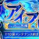 X-LEGEND、『暁のエピカ -Union Brave-』に新英雄「【蒼輝の翼】アイフロート」(CV:内山昂輝)が登場!