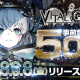 アルサーガパートナーズ、『ヴァイタルギア』のリリース日が6月8日に決定 事前登録者数は50万人を突破!