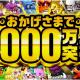 アソビズム、『城とドラゴン』の登録ユーザー数が1000万人を突破! 1000万人突破を記念した各種イベントを開催