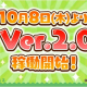 セガ、AC版『けものフレンズ3 プラネットツアーズ』の新バージョン「Ver.2.0」を稼働開始!