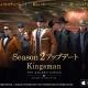 NHN ピクセルキューブ、『キングスマン:ゴールデン・サークル』で「シーズン 2 アップデート」実装 2万円相当の報酬イベントや新システムなど盛りだくさん