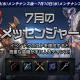 NCジャパン、『リネージュM』にて新イベント「7月のメッセンジャー」「血盟寄付サポート」を開催!