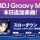 ブシロード、『グルミク』に「MILGRAM-ミルグラム-」の楽曲「スローダウン」原曲を追加!