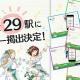 モバイルファクトリー、『ステーションメモリーズ!』のポスターを山手線全29駅に掲出! 「その駅らしさ」を活かしデザインに