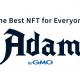 週末に読むブロックチェーン…GMO熊谷社長が「人生の衝撃TOP3」に挙げたNFTのマーケット「アダム byGMO」発表会、CyberZとコインチェック協業など
