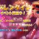 H.K Tartarus Technologym、『カリブリア』に新コンテンツと新キャラクターを実装 「春節&バレンタインWイベント」を10日より開催