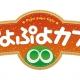 セガゲームス、シリーズ25周年を記念した「スイーツパラダイス」名古屋パルコ店とのコラボカフェ「ぷよぷよカフェ」を12月22日よりオープン