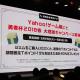 スクエニとヤフー、『ドラゴンクエストライバルズ』Yahoo!ゲーム版で「大感謝キャンペーン」…明日よりGEM購入金額の20%分のポイントをプレゼント