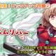 Quatro A、『東方キャノンボール』でリリカ登場のピックアップ召喚を12月11日より開催!!