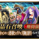 FGO PROJECT、『Fate/Grand Order』において「幕間の物語キャンペーン第9弾ピックアップ召喚」開催 「★5刑部姫」「★5李書文」などが対象に!!