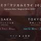 TOKYO MXとクリプトン・フューチャー・メディア、イベント『初音ミク「マジカルミライ 2020」』を夏と冬に開催!!