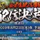 DeNAとカヤック、『進撃の巨人 TACTICS』初の公式生番組を21日に配信! 石川由依さん、三上枝織さん、橋詰知久さんが出演