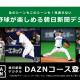 朝日新聞、デジタル新聞と映像でスポーツが存分に楽しめる「DAZNコース」を販売開始 プロ野球ファンにも嬉しい内容に