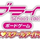 KADOKAWA、『ラブライブ!』のボードゲームを発売決定 10月1日午前11時より予約受付