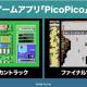 エディア、保有ゲームタイトルの「アメリカントラック」と「ファイナルゾーン」がレトロゲーム遊び放題サービス「PicoPico」で配信開始