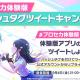 セガとCraft Egg、『プロジェクトセカイ』体験版リリースを記念してハッシュタグツイートキャンペーンやハイスコアチャレンジを開催中!