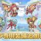 Cygames、『プリンセスコネクト!Re:Dive』で12月11日より「キャラ専用装備」を追加!