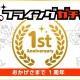 ドリコム、「フライングガチャ」が1周年! 1500円分のギフトコードが当たる1周年記念キャンペーンを実施