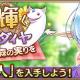 DMM GAMES、『あいりすミスティリア!』にて復刻イベント「森に輝く漆黒のダイヤ カゴいっぱいに森の実りを」を開催!