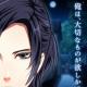 フリュー、『恋愛幕末カレシ~時の彼方で花咲く恋~』にて斎藤一の本編ストーリーを配信
