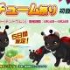 ESTgames、『マイにゃんカフェ』でガチャイベント「コスチューム祭り」を開催 てんとう虫の被り物をした「キンカロー」が初登場!