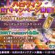 アルファゲームス、『ワンモア・フリーライフ・オンライン』でハロウィンリツイートCP開催!! 100RT達成でアイテムプレゼント