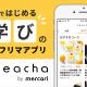 メルカリグループのソウゾウ、学びのフリマアプリ「teacha」のサービス開始!