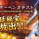 WishGame、女性向け宮廷アドベンチャーゲーム『謀りの姫–TABAKARI NO HIME-』でAndroid版限定のOβTを4月20日より開始