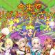 ポッピンゲームズジャパン、『きのこれR』のサービスを2016年10月31日をもって終了