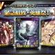 SUBETE、『モンスタークライ2』で限定★6カードが出現するガチャイベント「緊急招致・英雄祭」のGW特別企画を開催!