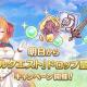 Cygames、『プリンセスコネクト!Re:Dive』で「ノーマルクエスト」ドロップ量2倍を5月15日5時より開始!