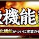 GMOゲームポット、『SAMURAI SCHEMA -幕末維新戦記-』の大型アップデートを実施 武器、防具を強化できる「鍛錬機能」を実装