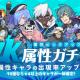 Cygames、『ワールドフリッパー』で「水属性ピックアップガチャ」を8月7日12時より開催!