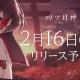 SEEC、脱出ADVノベル『四ツ⽬神 -再会-』を2月16日にリリース! iOS版の事前予約がスタート
