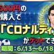 CTW、HTML5ゲーム『グローリーサッカー』でダイヤ購入キャンペーンを開催 毎日の購入で「SSR Cロナルディ」が手に入る!