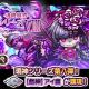 アルファゲームス、『リ・モンスター』で現神シリーズ第⼋弾「現神シリーズガチャⅧ-魂魄腐界-」を開催! 目玉ユニットはLE++【戯神】アイ腐!