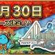 """アソビモ、スマホ向け王道MMO""""J""""RPG『アルケミアストーリー』の正式サービス開始を11月30日に決定!"""
