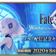 FGO PROJECT、『Fate/Grand Order』で「『Fate/Grand Order Waltz』配信記念キャンペーン 第2弾」を開催!