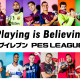 KONAMI、家庭用・モバイルゲーム『ウイニングイレブン2019』で「Playing is Believing(ウイイレやればわかる)キャンペーン」を開催!