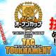 ガンホー、「東京ゲームショウ2019」にて「パズドラオープンカップ」を開催決定!